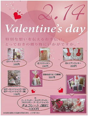http://www.mirai.ne.jp/~ayumi/toposhirase/toposhirasenew/2016V.02.jpg